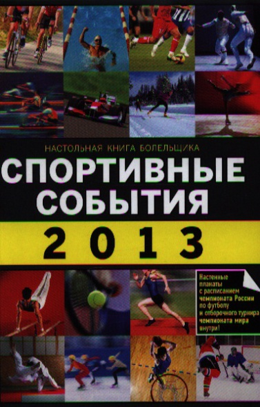 Спортивные события 2013