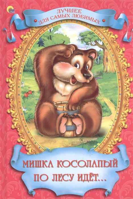 Дюжикова А. (ред.) Мишка косолапый по лесу идет… ISBN: 9785378121755 мишка косолапый по лесу идет