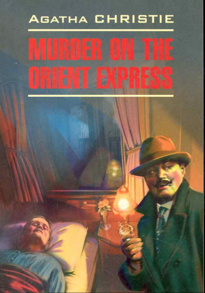 Кристи А. Murder on the Orient Express murder on the half shelf