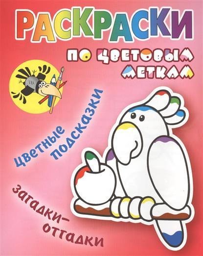 Кузьмин С. (сост.) Попугай ISBN: 9789851713826 кузьмин с сост попугай