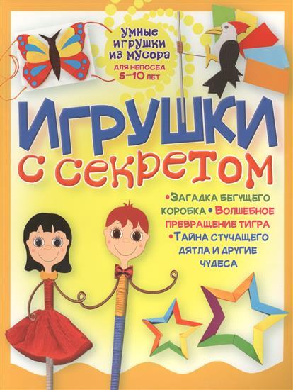 Гагарина Г. Игрушки с секретом