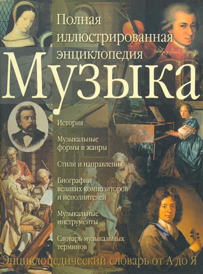 Музыка Энц. словарь от А до Я