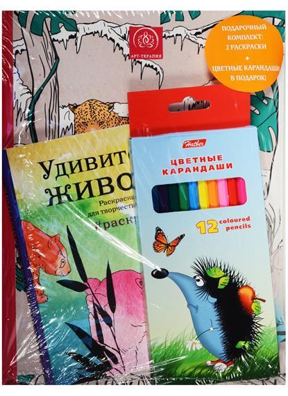 Дикие животные + Удивительные животные: Раскраски (комплект из 2-х книг и коробки карандашей в упаковке)