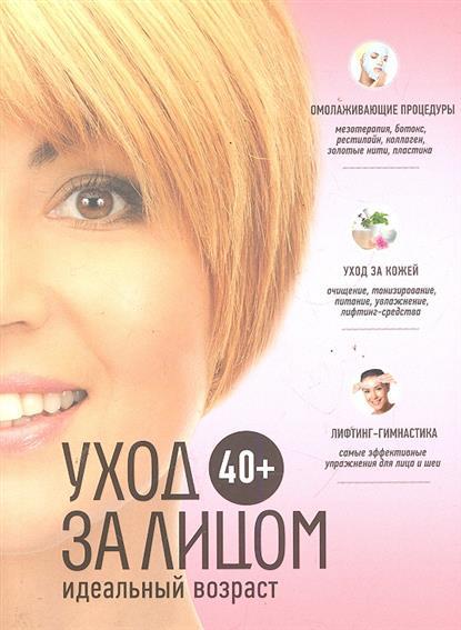 Колпакова А. (сост.) Уход за лицом