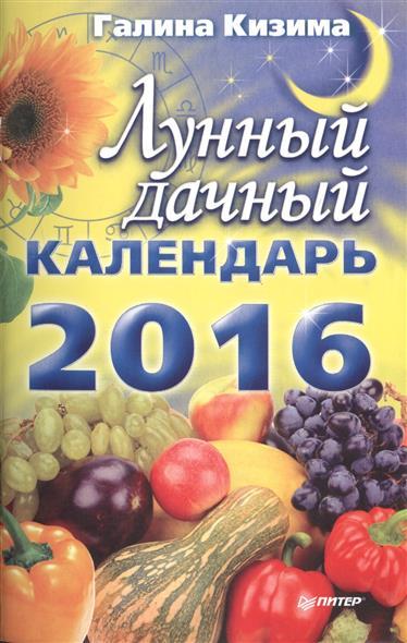 Лунный дачный календарь 2016