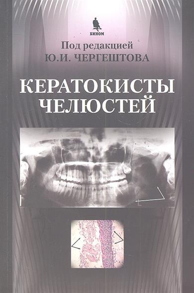 Чергештов Ю. (ред.) Кератокисты челюстей круговова ю ред любимой жене маленькие секреты большого счастья