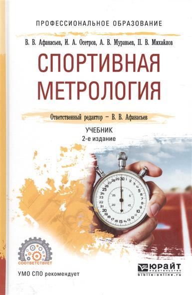 Спортивная метрология. Учебник для СПО