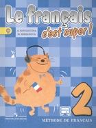 Французский язык. 2 класс. Учебник