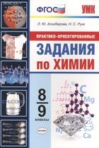 Практико-ориентированные задания по химии. 8-9 классы