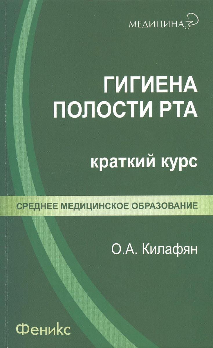 Килафян О. Гигиена полости рта. Краткий курс