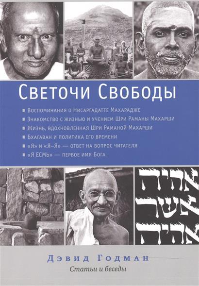 Годман Д. Светочи Свободы ISBN: 9785990742758