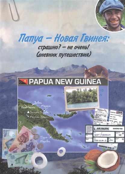 Адров В. Папуа-Новая гвинея: Страшно? - Не очень! (Дневник путешествия) ISBN: 9785936752308
