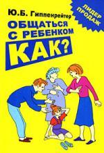 Гиппенрейтер Ю. Общаться с ребенком Как гиппентрейтер общаться с ребенком как в киеве