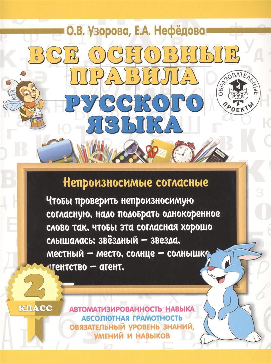 Узорова О., Нефедова Е. Все основные правила русского языка. 2 класс основные правила разведчика