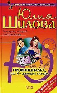 Шилова Ю. Провинциалка, или Я - женщина скандал