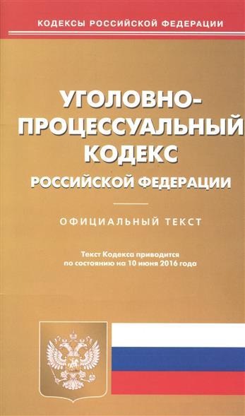 Уголовно-процессуальный кодекс Российской Федерации. Официальный текст