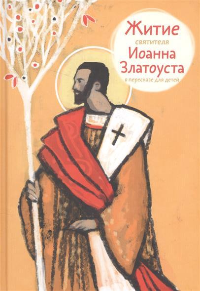 Ткаченко А. Житие святителя Иоанна Златоуста в пересказе для детей