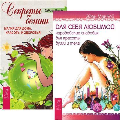 Для себя любимой. Секреты богини (комплект из 2 книг) ISBN: 9785944442239 цена