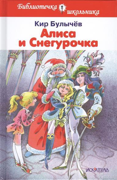 Булычев К. Алиса и Снегурочка кир булычев колдун и снегурочка