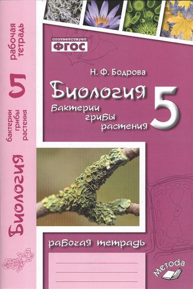 Биология. 5 класс. Бактерии, грибы, растения. Рабочая тетрадь к учебнику В.В. Пасечника