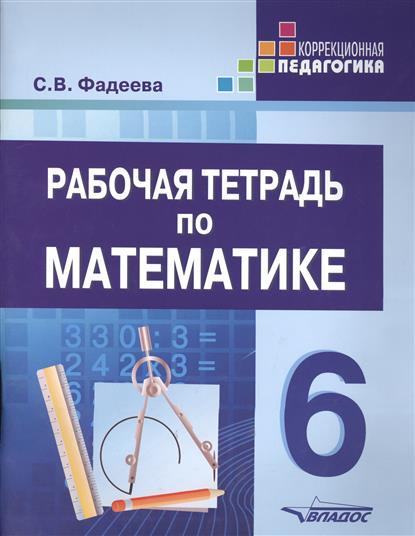 Рабочая тетрадь по математике Для учащихся 6 класса специальных (коррекционных) образовательных учреждений