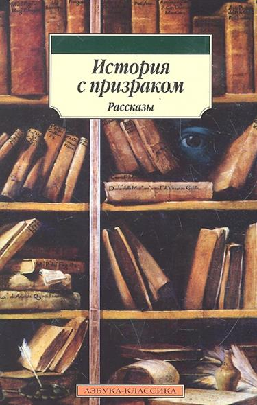 История с призраком Рассказы