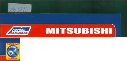 Mitsubishi Outlander XL. Модели 2006-2012 гг. выпуска с бензиновыми двигателями 4B11 (2,0 л.), 4B12 (2,4 л.) и 6B31 (3,0 л.). Руководство по ремонту и техническому обслуживанию автомобилей (+ полезные ссылки) mercedes benz ml w163 ml320 ml430 модели 1997 2002 гг выпуска с бензиновыми двигателями m112 3 2 л и m113 4 3 л руководство по ремонту и техническому обслуживанию