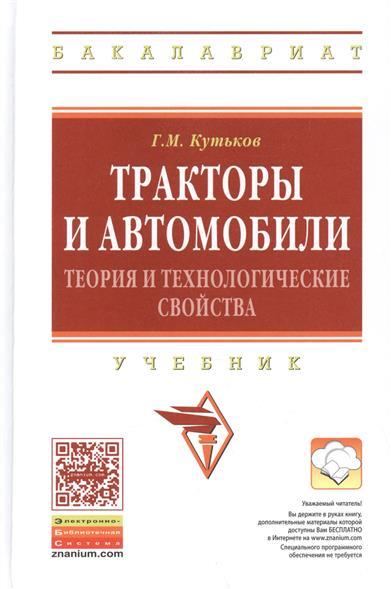 Тракторы и автомобили: теория и технологические свойства. Учебник. Второе издание, переработанное и дополненное