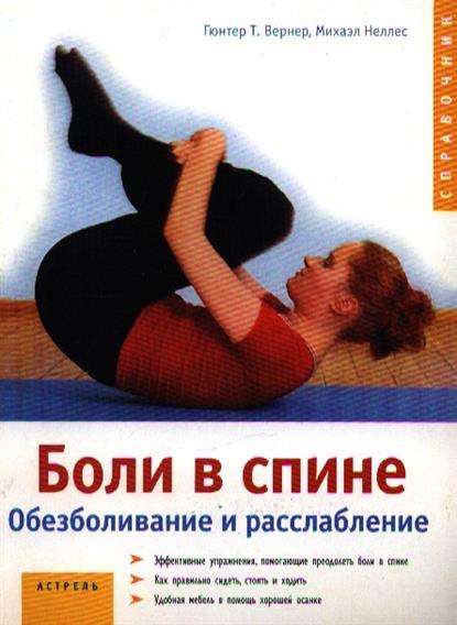 Боли в спине Обезболивание и расслабление