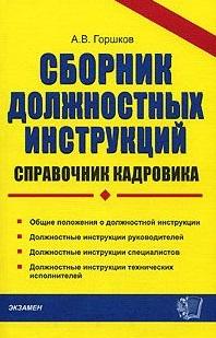Сборник должностных инструкций Справ. кадровика