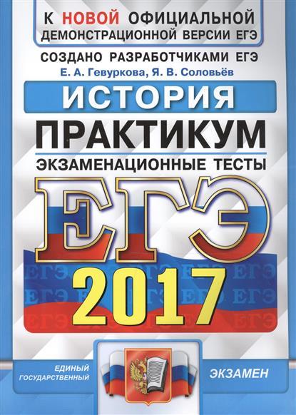 ЕГЭ 2017. ОФЦ Практикум. История. Экзаменационные тесты
