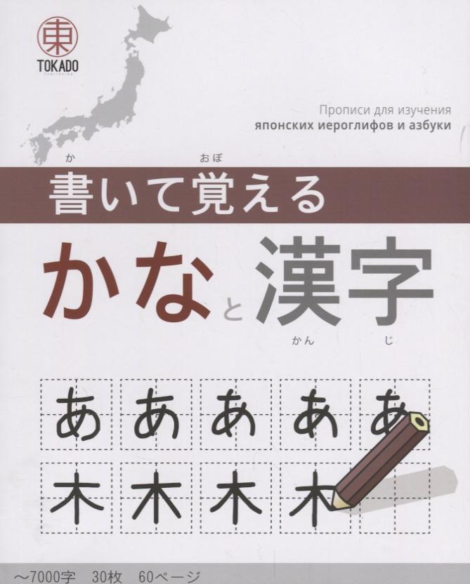 Kaite Oboeru 60. Прописи для изучения японских иероглифов и азбуки