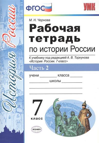 Рабочая тетрадь по истории России. 7 класс. В 2 частях. Часть 2. К учебнику под ред. Торкунова