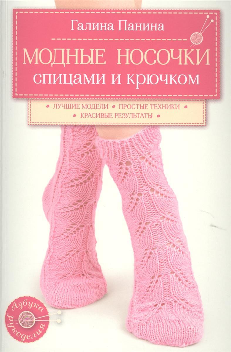 Модные носочки спицами и крючком: Лучшие модели. Простые техники. Красивые результаты