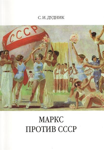 Маркс против СССР. Критические интерпретации советского исторического опыта в неомарксизме