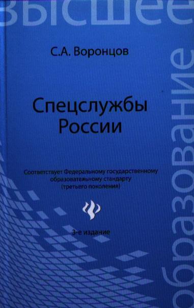 Спецслужбы России. Учебник. Издание третье, дополненное и переработанное