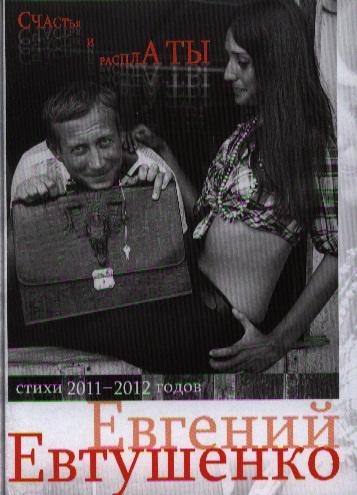 Евтушенко Е. Счастье и расплаты. Стихи 2011-2012 годов анонимка р е 2012 кх роман