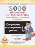 3000 примеров по математике 3-4 кл