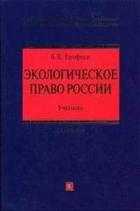 Экологическое право России Ерофеев