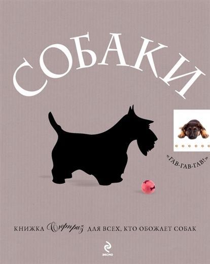 Собаки. Первая живая (анимированная) книга для всех, кто обожает собак. 40 интерактивных иллюстраций. 500 фотографий