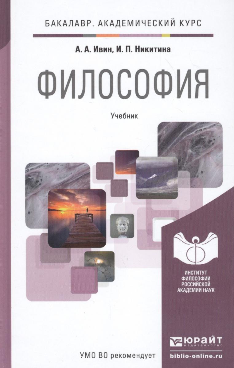 Ивин А., Никитина И. Философия. Учебник для академического бакалавриата а а ивин и п никитина основы философии учебник