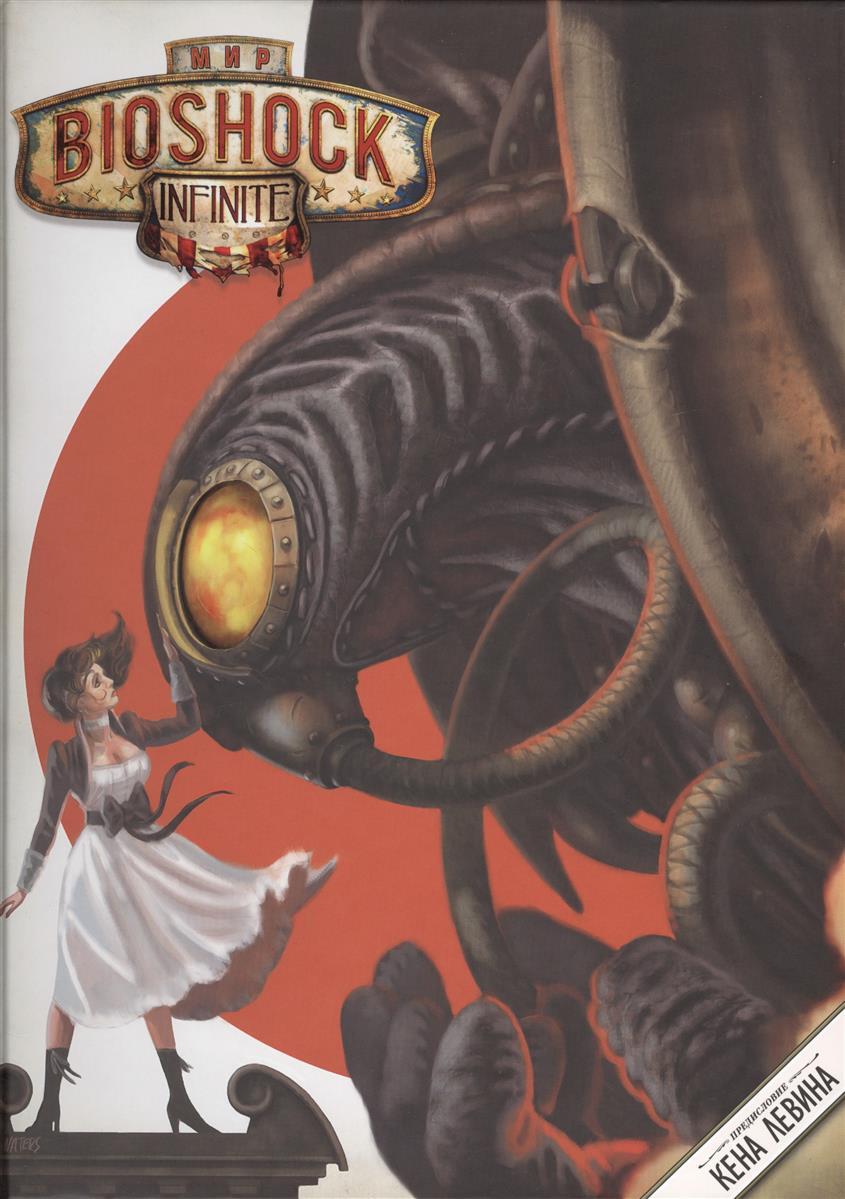 Мердок Дж., Харт Д. Артбук Мир Bioshock Infinite bioshock infinite цифровая версия