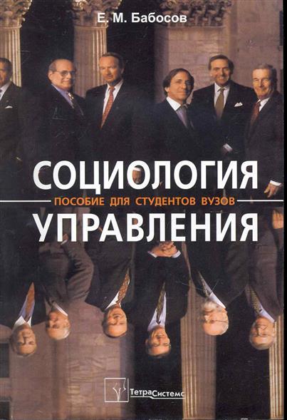 Бабосов Е. Социология управления бабосов е м социология управления