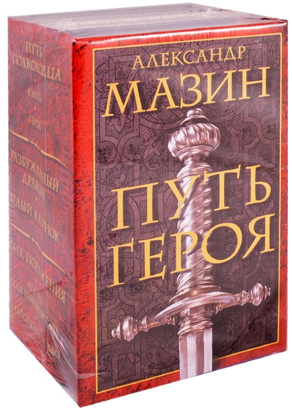 Мазин А. Путь героя (комплект из 3 книг) мазин а в путь императора