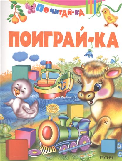 Агинская Е. (ред.) Поиграй-ка агинская е малышкина школа