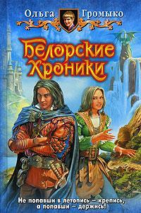 купить Громыко О. Белорские хроники по цене 361 рублей