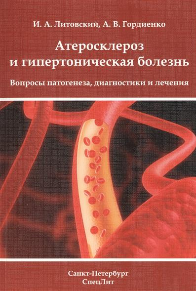 Литовский И., Гордиенко А. Атеросклероз и гипертоническая болезнь. Вопросы патогенеза, диагностики и лечения