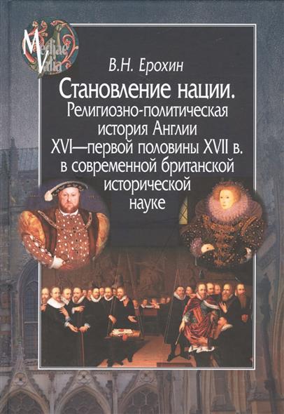 Становление нации. Религиозно-полетическая история Англии XVI - первой половины XVII в. В современной британской исторической науке