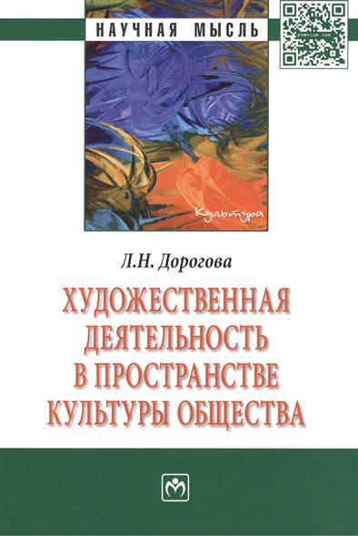 Художественная деятельность в пространстве культуры общества: Монография