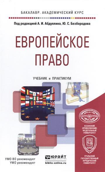 Европейское право. Учебник и практикум